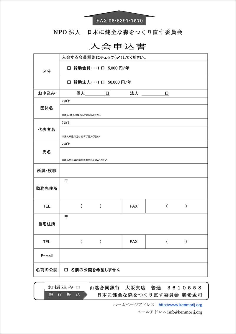 賛助会員入会申込書