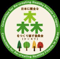 NPO法人日本に健全な森をつくり直す委員会